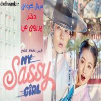سریال کره ای دختر پر روی من
