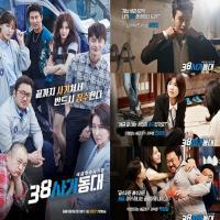 سریال کره ای واحد تحقیقات شماره 38