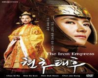 سریال امپراطور آهنین