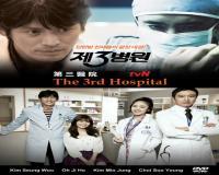 سریال بیمارستان سوم