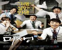 سریال کره ای Misaeng – Incomplete Life
