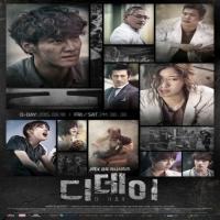 سریال کره ای روز موعود – D-Day