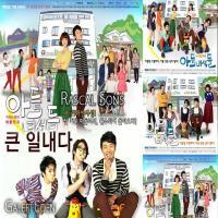 سریال کره ای پسران حقه باز