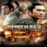 فیلم چینی Red Cliff 2
