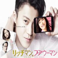 سریال ژاپنی مرد پولدار ، زن فقیر – Rich Man Poor Woman