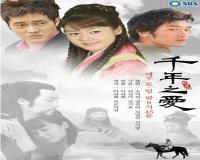 سریال عشق هزار ساله