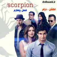 سریال Scorpion چهار فصل (پایان فصل 4)