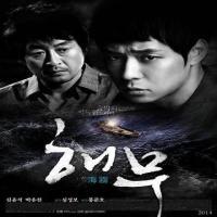 فیلم کره ای Sea Fog 2014