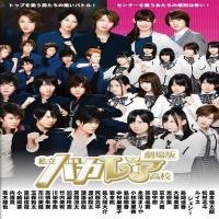 سریال ژاپنی دبیرستان خصوصی باکالیا