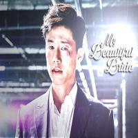 سریال کره ای My Beautiful Bride 2015