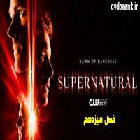 سریال Supernatural سیزده فصل (پایان فصل 13)