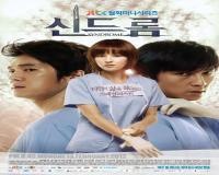 سریال کره ای سندروم