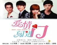 سریال تایوانی وقتی عشق وارد می شود