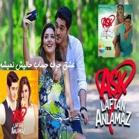 سریال ترکی عشق حرف حساب حالیش نمیشه