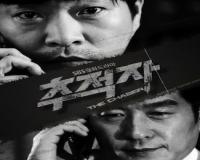 سریال کره ای تعقیب کننده