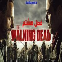 سریال The Walking Dead هشت فصل (پایان فصل8)