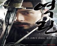 فیلم کره ایThe Fatal Encounter