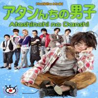 سریال ژاپنی پسران خانه من – Atashinchi no Danshi