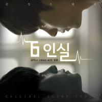 سریال کره ای اتاق 6 نفره – 6Persons Room