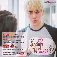 سریال تایلندی Kiss Me