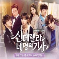 سریال کره ای سیندرلا و چهار شوالیه
