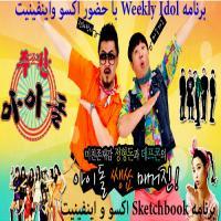 برنامه های Sketchbook - Weekly Idol با حضور اکسو و اینفینیت