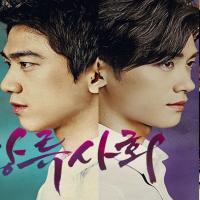 سریال کره ای جامعه سطح بالا
