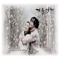 سریال کره ای زمستان سوناتا