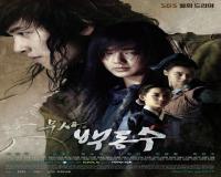 سریال تاریخی جنگجو باک دونگ سو