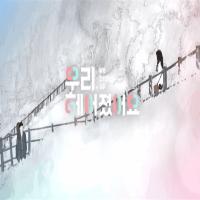 سریال کره ای We Broke Up