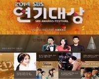فستیوال 2014 SBS Drama Awards