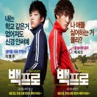 فیلم کره ای آقای خاص -  Mr. Perfect