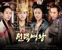 سریال ملکه سوندوک