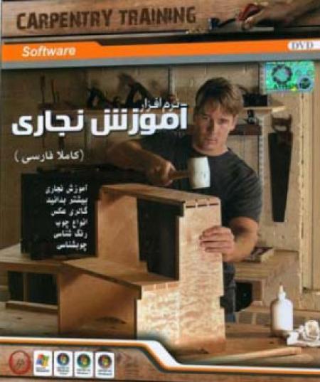 آموزش نجاری و ساخت وسایل چوبی123456