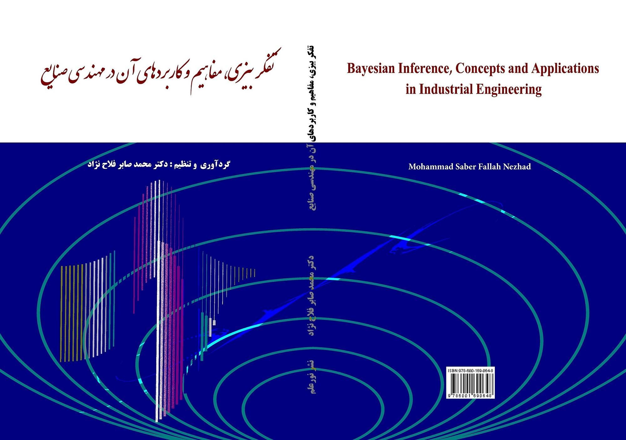 تفکر بیزی، مفاهیم و کاربردهای آن در مهندسی صنایع