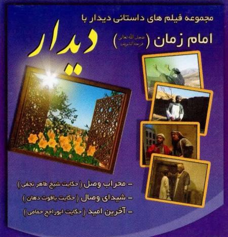 فیلم داستانی دیدار با امام زمان