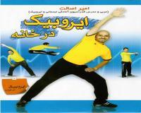 آموزش ایروبیک تصویری و به زبان فارسی