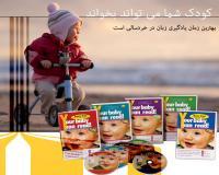 جدیدترین آموزش زبان کودکان