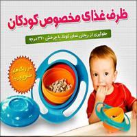 ظرف مخصوص غذا و اسنک کودک 360 درجه (10%تخفیف خرید نقدی)