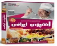 آموزش آشپزی ایرانی