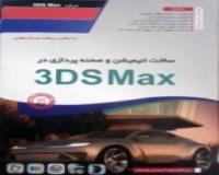 ساخت انیمیشن و صحنه پردازی در 3D Max