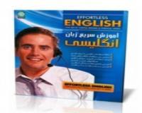 آموزش سریع زبان انگلیسی Effortless English