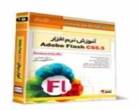 آموزش نرم افزار Adobe Flash CS5.5 (مقدماتی و