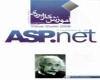 آموزش کاربردی برنامه نویسی ASP.Net