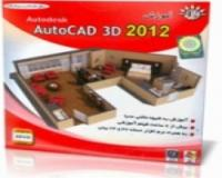 آموزش AUTOCAD 3D 2012