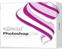 آموزش Photoshop CS6 - دوره مقدماتی