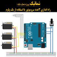 روش های مختلف راه اندازی و کنترل سروموتور  با استفاده از آردوینو
