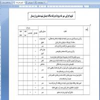 تقویم اجرایی مدراس ابتدایی