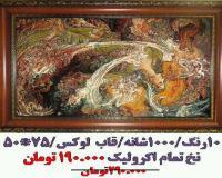 تابلو فرش دستباف نما-اسلیمی زن و ققنوس