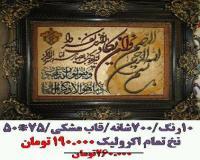 تابلو فرش دستباف نما-بسم الله وان یکاد